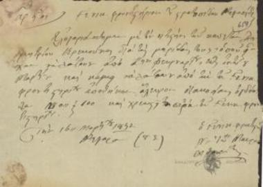 Note by the General Staff of the camp of Megaris