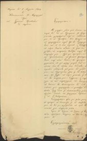 D. Koromilas (warrant officer) to Greek Embassy