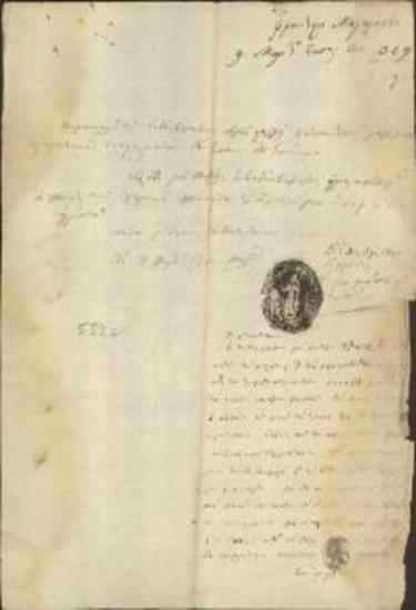 Χ. Ιω. Μαυρολιθαρίτης (φροντιστης Μεγαρίδος) προς Κυβέρνηση
