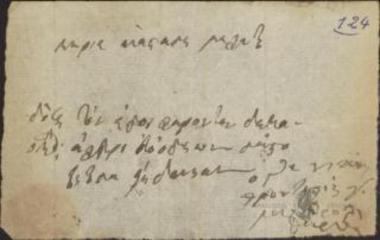 Nikolaos Io. Mavrolitharitis (General Curator) to Anastasis Meletis