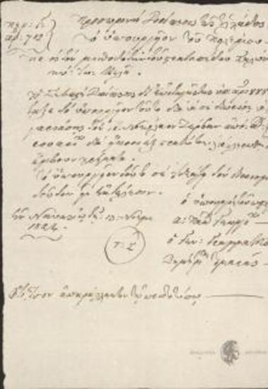 Υπουργείο Πολέμου προς Ιωάννη Μελά (μισθοδότη του στρατοπέδου Σαλώνων)