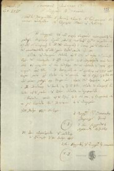 Ministry of Religious Affairs to Daniil [Archdeacon] (Curator of Church revenues)