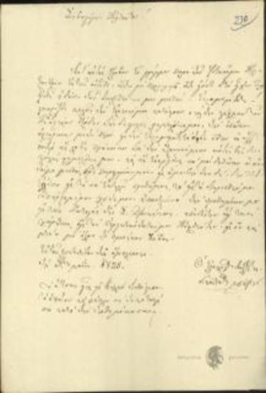Νικόλαος Μπούφης προς Ιωάννη Κωλέττη