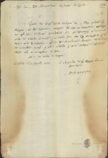 Β. Οικονόμου (επιστάτης) προς Διοικητική Επιτροπή