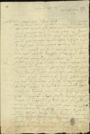 Ευαγγέλης Νικοτζέλης προς Ιωάννη Κωλέττη