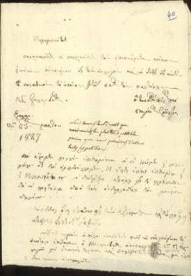 Γρηγόριος Σούτσος προς Ιωάννη Κωλέττη