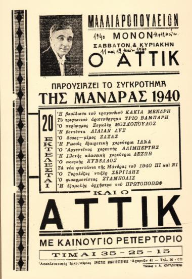 Ο Αττίκ παρουσιάζει το συγκρότημα της Μάνδρας 1940