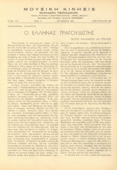 [Άρθρο] Ο Ελληνας τραγουδιστής: πρώτες εμφανίσεις και εξέλιξις