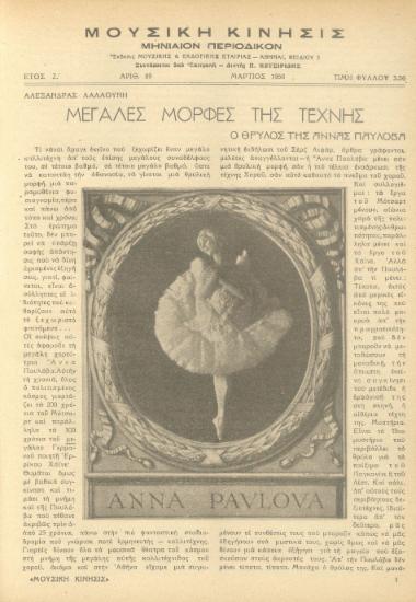 [Άρθρο] Μεγάλες μορφές της τέχνης: ο θρύλος της Άννας Παύλοβα