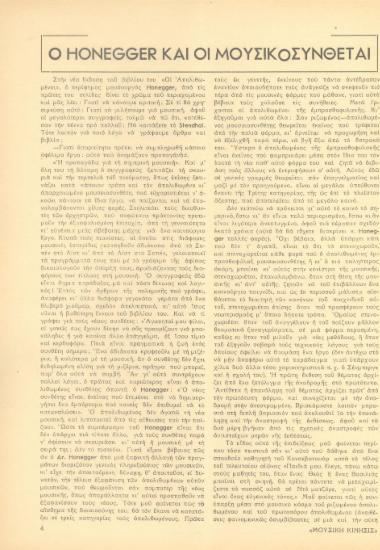 [Άρθρο] Ο Honegger ( Χόνεγκερ ) και οι μουσικοσυνθέται