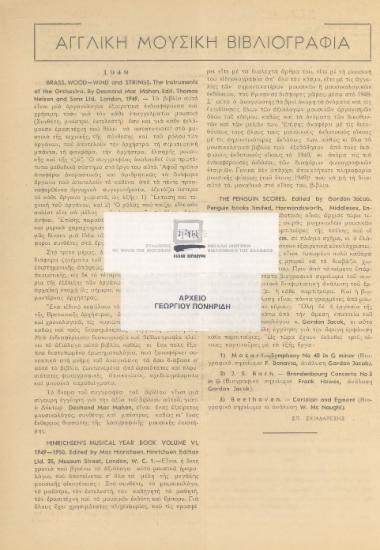 [Άρθρο] Αγγλική μουσική βιβλιογραφία