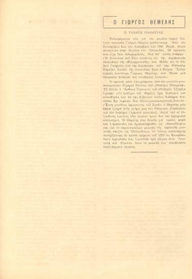 [Άρθρο] Ο Γιώργος Θέμελης: ο τυφλός πιανίστας
