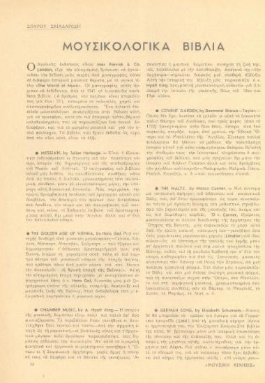 [Άρθρο] Μουσικολογικά βιβλία