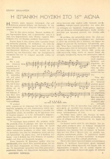 [Άρθρο] Η ισπανική μουσική στο 16ον αιώνα