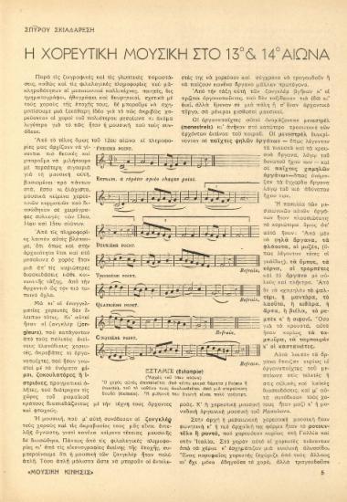 [Άρθρο] Η χορευτική μουσική στο 13ο και14ο αιώνα