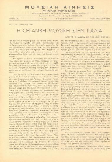 [Άρθρο] Η οργανική μουσική στην Ιταλία: από το 16ο αιώνα ως την αρχή του 18ου