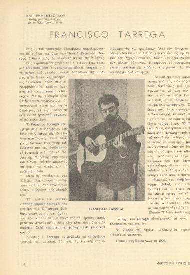 [Άρθρο] Francisco Tarrega [Φραγκίσκος Ταρέγκα]