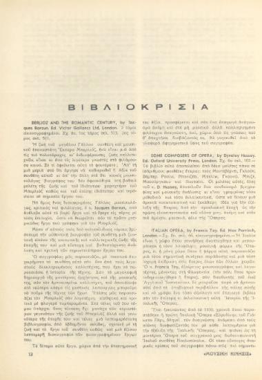 [Άρθρο] Βιβλιοκρισία