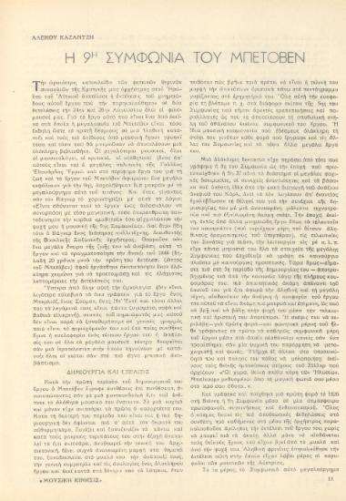 [Άρθρο] Η 9η Συμφωνία του Μπετόβεν