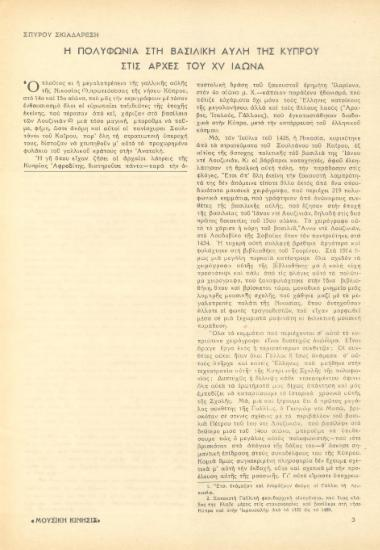 [Άρθρο] Η πολυφωνία στη Βασιλική Αυλή της Κύπρου στις αρχές του ΧV αιώνα