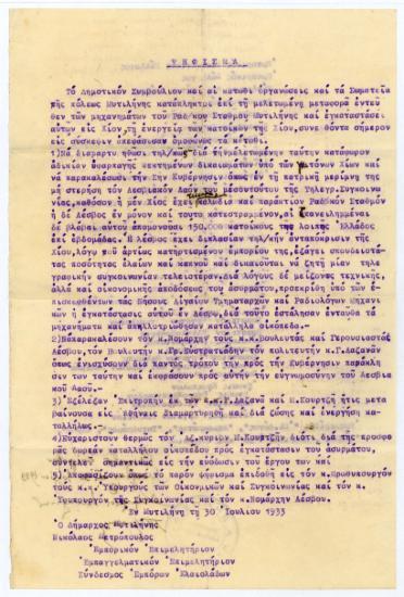 2 επιστολές από φορείς της Λέσβου στις πολιτικές αρχές της χώρας σχετικά με την απομάκρυνση του σταθμού ασυρμάτου από το νησί
