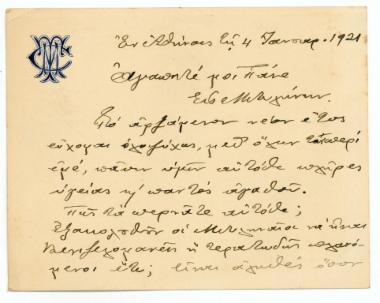 Επιστολή του Θεόδωρου στον αδερ φό του Πάνο Κουρτζή