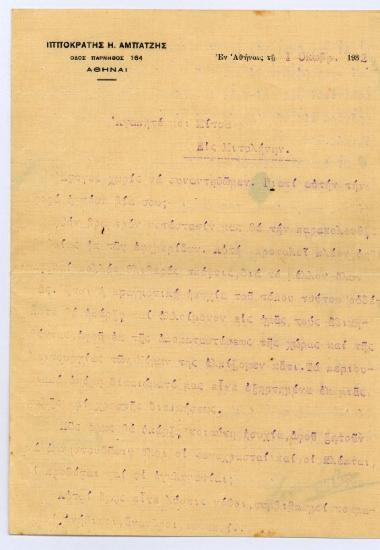 Επιστολή για πολιτικά θέματα