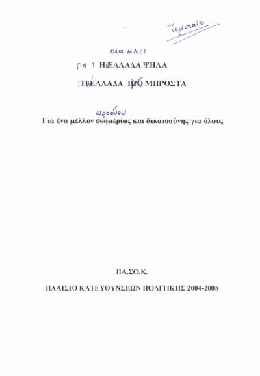 Όλοι μαζί για την Ελλάδα ψηλά - Την Ελλάδα μπροστά : Για ένα μέλλον προόδου και δικαιοσύνης για όλους : ΠΑ.ΣΟ.Κ. : Πλαίσιο κατευθύνσεων πολιτικής 2004-2008