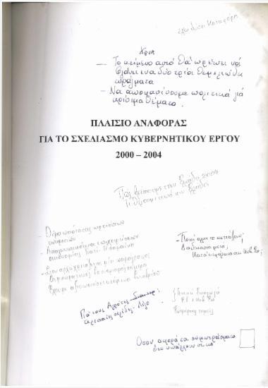 Πλαίσιο αναφοράς για το σχεδιασμό κυβερνητικού έργου 2000-2004