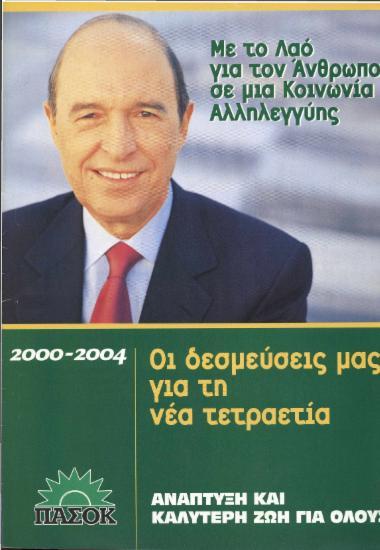 Οι δεσμεύσεις μας για τη νέα τετραετία (2000-2004)