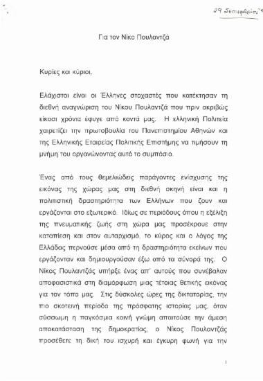 Ομιλία για τον Νίκο Πουλαντζά