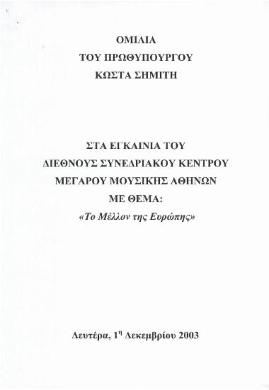 Ομιλία του Πρωθυπουργού Κώστα Σημίτη στα εγκαίνια του Διεθνούς Συνεδριακού Κέντρου Μεγάρου Μουσικής Αθηνών με θέμα: ''Το μέλλον της Ευρώπης''