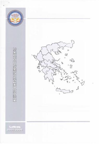 Οι διαφοροποιημένοι οικονομικοί και εκπαιδευτικοί δείκτες των τοπικών κοινωνιών στο επίκεντρο της πολιτικής για την περιφερειακή ανάπτυξη