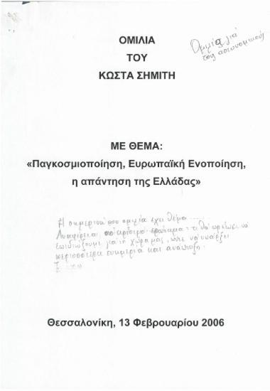 Ομιλία του κ. Κώστα Σημίτη με θέμα: 'Παγκοσμιοποίηση, Ευρωπαϊκή Ενοποίηση, η απάντηση της Ελλάδας'