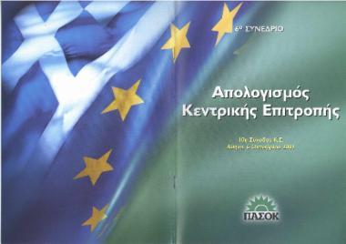 6ο Συνέδριο- 10η Σύνοδος Κ.Ε.: Απολογισμός Κεντρικής Επιτροπής