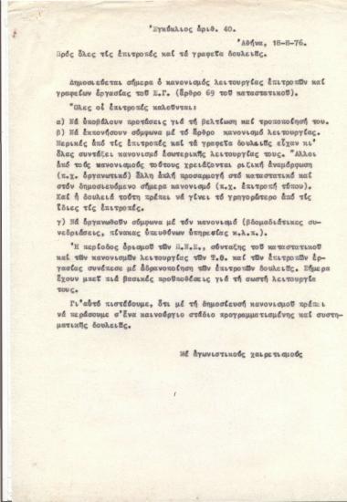 Εγκύκλιος αριθ. 40