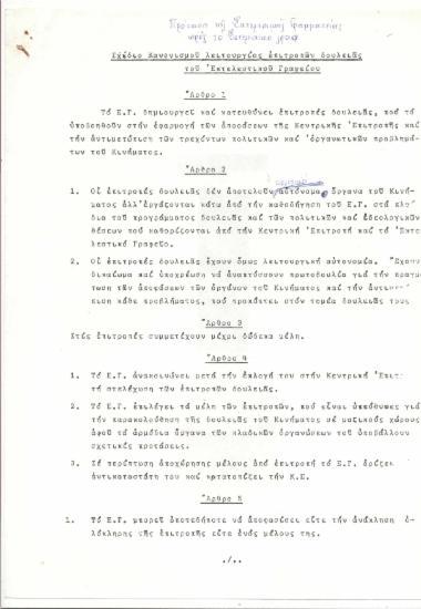Σχέδιο Κανονισμού λειτουργίας επιτροπών δουλειάς του Εκτελεστικού Γραφείου