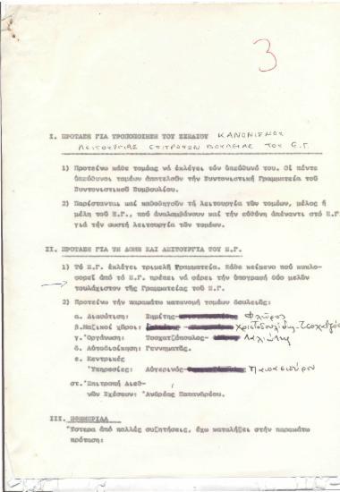 Πρόταση για τροποποίηση του σχεδίου κανονισμού λειτουργίας Επιτροπών Δουλειάς του Ε.Γ.