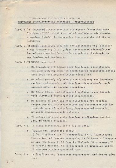 Κανονισμός εσωτερικής λειτουργίας Επιτροπής Συνεταιριστικού Βιοτεχνών- Επαγγελματιών