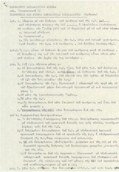 Εσωτερικός κανονισμός Πανελλήνιας Συνδιάσκεψης (Πρόταση)