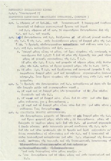 Εσωτερικός κανονισμός Νομαρχιακής Συνέλευσης (Πρόταση)