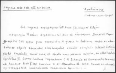 Αμαδούτσης , Ιωάννης - Χριστόφορος