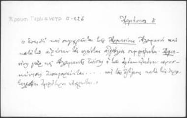 Αρμένιος ,
