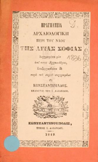 Πραγματεία αρχαιολογική περί του ναού της Αγίας Σοφίας συγγραφείσα μεν υπό τινος αρχαιολόγου, επεξεργασθείσα δε παρά του σοφού συγγραφέως της Κωνσταντιάδος