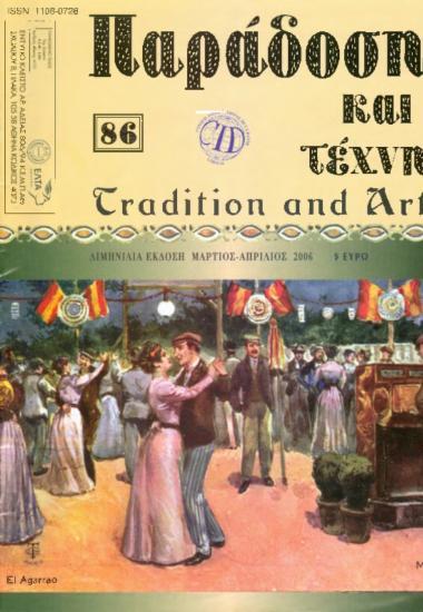 Οι χοροί και  τα τραγούδια του Μακεδονικού γάμου στα χωριά της Νάουσας στις αρχές του 20ου αιώνα
