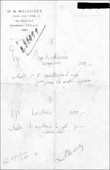 Συνταγή ασθενούς του ιατρού κ. Μ. Μωυσείδου