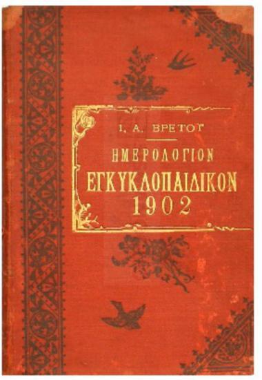 Ημερολόγιον Εγκυκλοπαιδικόν του 1902 / υπό Ι. Α. Βρετού