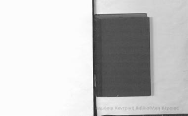Dictionnaire Grec-Francais et Francais-Grec = Λεξικόν Ελληνογαλλικόν και Γαλλοελληνικόν/ υπό Σκαρλάτου Δ. Βυζαντίου