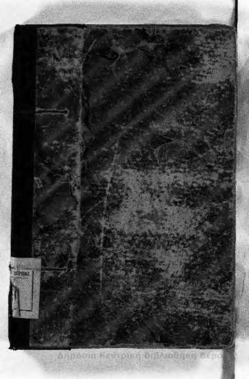 Ανθολόγιον γαλλικόν : ήτοι συλλογή εκλεκτών τεμαχίων εξ αρίστων Γάλλων πεζογράφων και ποιητών μετ'ερωτήσεων επί του κειμένου προς άσκησιν εις το γαλλιστί διαλέγεσθαι, κατά το εν τοις Δημοσίοις Σχολείοις της Εσπερίας εγκεκριμένον σύστημα : εις τεύχη τρία : προς χρήσιν των προγυμνασιακών και κατώτερων γυμνασιακών τάξεων Τ.Β'/ υπό Διονυσίου Π. Κοντογεώργη