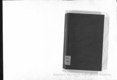Γραμματική της γαλλικής γλώσσας : συνταχθείσα προς χρησιν των γυνμνασίων και σχολείων της Ελλάδος/ υπό Ι. Καρασούσα